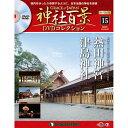 神社百景DVDコレクション 再刊行版 第15号 デアゴスティーニ
