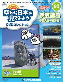 空から日本を見てみようDVDコレクション 第93号 デアゴスティーニ