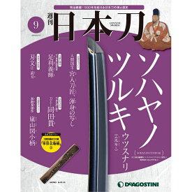 日本刀   第9号 デアゴスティーニ