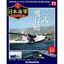 栄光の日本海軍パーフェクトファイル 第72号 世界最高レベルの性能を持つ大型飛行艇の戦場記録/二式飛行艇 デアゴス…