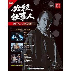 必殺仕事人DVDコレクション 第111号 デアゴスティーニ