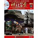 神社百景DVDコレクション 再刊行版 第16号 デアゴスティーニ