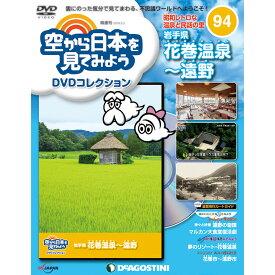 空から日本を見てみようDVDコレクション 第94号 デアゴスティーニ
