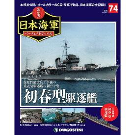 栄光の日本海軍パーフェクトファイル 第74号 初春型駆逐艦 デアゴスティーニ
