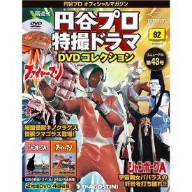 円谷プロ特撮ドラマDVDコレクション 第92号 デアゴスティーニ