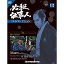 必殺仕事人DVDコレクション 第112号 デアゴスティーニ