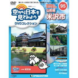 空から日本を見てみようDVDコレクション 第95号 デアゴスティーニ