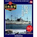 栄光の日本海軍パーフェクトファイル 第76号 特設 水上機母艦 デアゴスティーニ