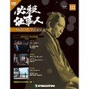 必殺仕事人DVDコレクション 第113号 デアゴスティーニ