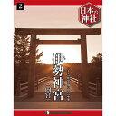 デアゴスティーニ  日本の神社 第2号 伊勢神宮 他