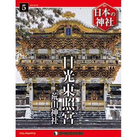 デアゴスティーニ  日本の神社 第5号 日光東照宮 他