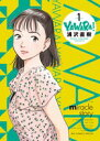 YAWARA! 完全版 1 DVD付き特別版