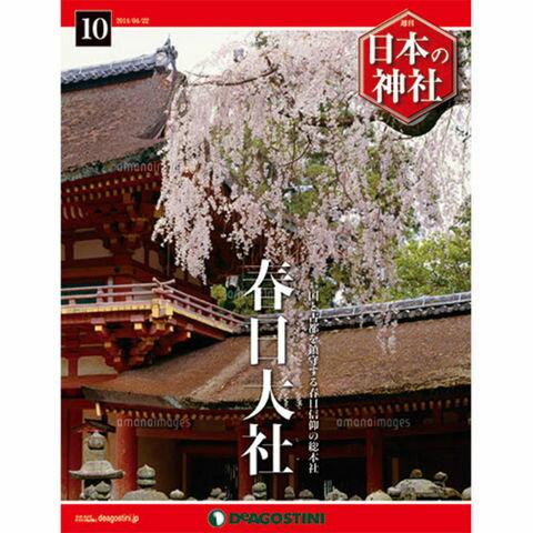デアゴスティーニ 日本の神社 第10号