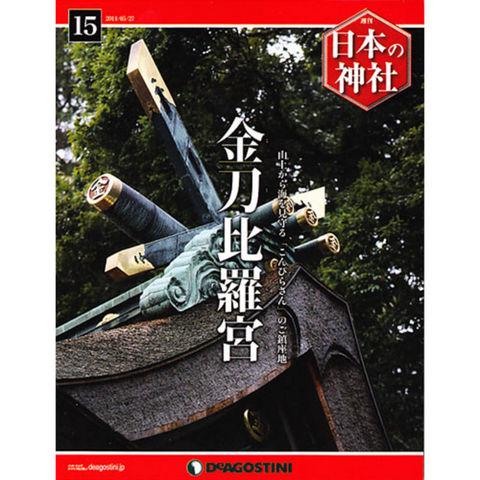 デアゴスティーニ 日本の神社 第15号