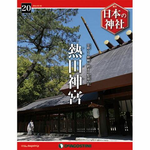 デアゴスティーニ 日本の神社 第20号