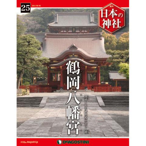 デアゴスティーニ 日本の神社 第25号