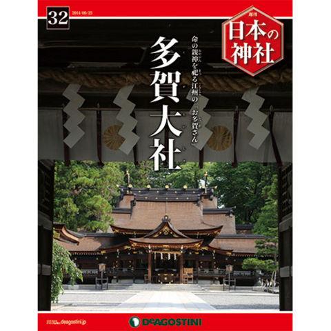 デアゴスティーニ 日本の神社 第32号