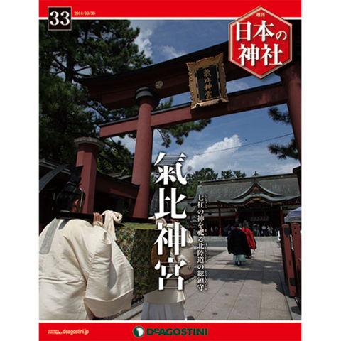 デアゴスティーニ 日本の神社 第33号