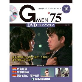 Gメン75 DVDコレクション  第10号 デアゴスティーニ