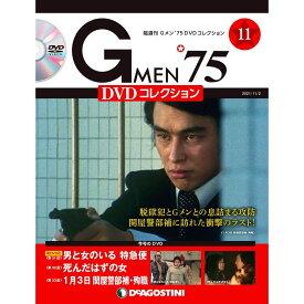 Gメン75 DVDコレクション  第11号 デアゴスティーニ