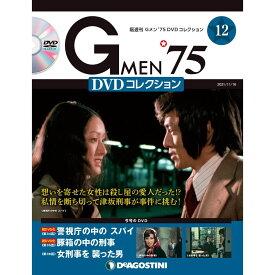 Gメン75 DVDコレクション  第12号 デアゴスティーニ