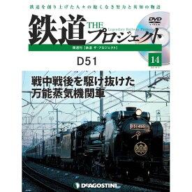 鉄道ザプロジェクト 14号 デアゴスティーニ