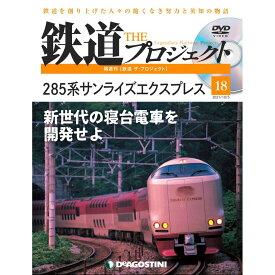 鉄道ザプロジェクト 18号 デアゴスティーニ