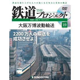 鉄道ザプロジェクト 19号 デアゴスティーニ