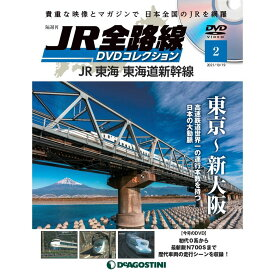 JR全路線DVDコレクション 2号 デアゴスティーニ