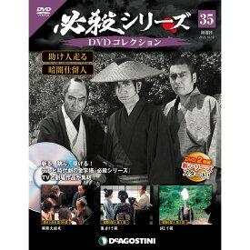 必殺シリーズ DVDコレクション 35号 デアゴスティーニ