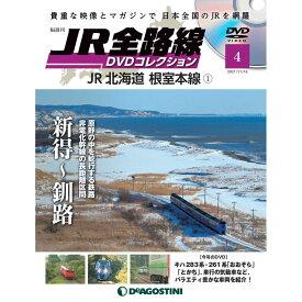 JR全路線DVDコレクション 4号 デアゴスティーニ