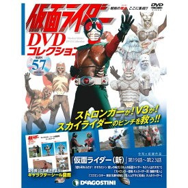 仮面ライダーDVDコレクション 57号 デアゴスティーニ