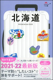 ハレ旅 北海道 2021年
