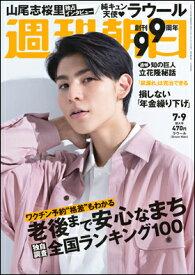 週刊朝日 2021年7月9日増大号