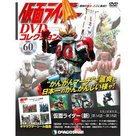 仮面ライダーDVDコレクション 60号 デアゴスティーニ
