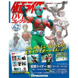 仮面ライダーDVDコレクション 62号 デアゴスティーニ