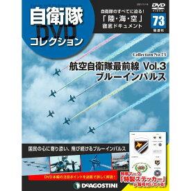 自衛隊DVDコレクション 第73号