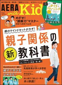AERA with Kids 2021秋号