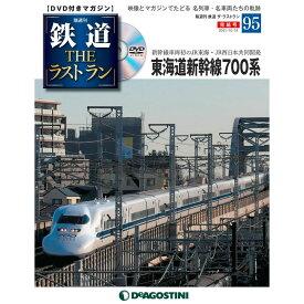 鉄道ザラストラン  第95号 東海道新幹線700系  デアゴスティーニ