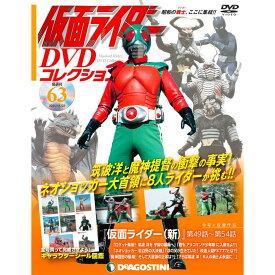 仮面ライダーDVDコレクション 63号 デアゴスティーニ