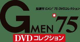 Gメン75 DVDコレクション  13号〜18号 デアゴスティーニ