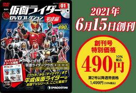 仮面ライダーDVDコレクション平成編 7号〜12号 デアゴスティーニ