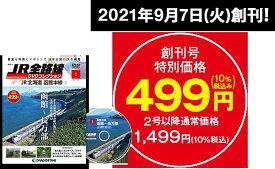 JR全路線DVDコレクション 創刊号~6号 デアゴスティーニ