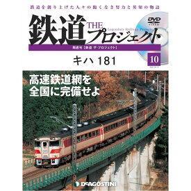 鉄道ザプロジェクト 10号 デアゴスティーニ