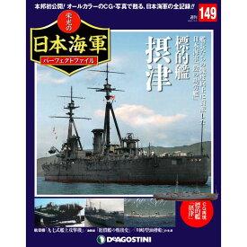 栄光の日本海軍パーフェクトファイル 第149号 標的艦 摂津 デアゴスティーニ