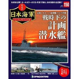 栄光の日本海軍パーフェクトファイル 第150号 戦時下の計画潜水艦 デアゴスティーニ