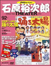 石原裕次郎シアター DVDコレクション   92 お転婆三人姉妹 踊る太陽