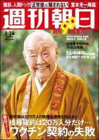 週刊朝日 2021年2月26日号