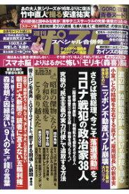 週刊ポスト 2021年  2/26・3/5合併号