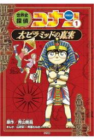 世界史探偵コナン 1 大ピラミッドの真実